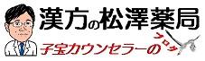 漢方の松澤薬局のブログ